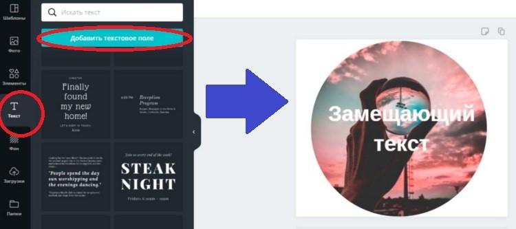 как добавить текст на картинку в Canva