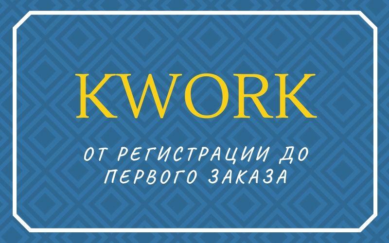 Kwork – магазин и биржа фриланс-услуг