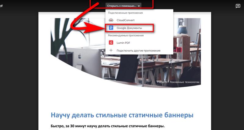 Файл откроется в Google Drive