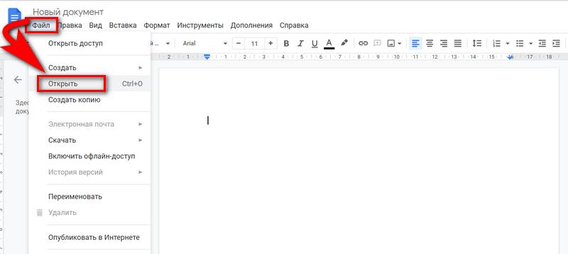 2 простых способа редактирования пдф документа